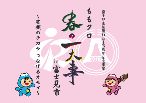 harunoichidaiji2017_LOGO