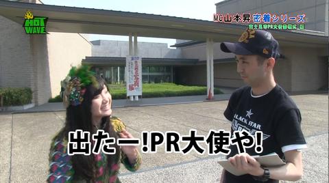 HOTWAVE【山本昇密着シリーズ】 富士見市PR大使委嘱式_022