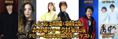 102_folkmura_3000