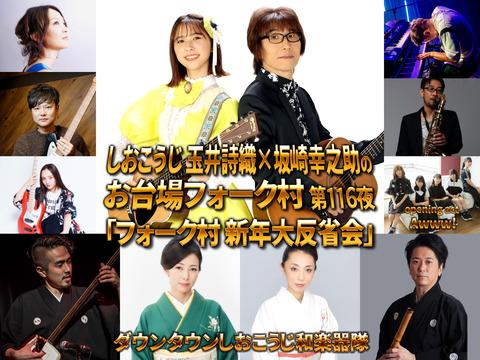 116_folkmura_3000