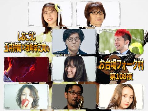 108_folkmura_3000