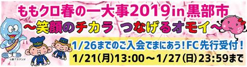 haruichi2019_top_0118