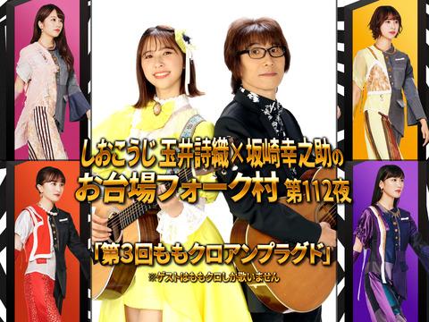 112_folkmura_3000