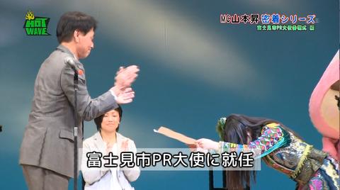 HOTWAVE【山本昇密着シリーズ】 富士見市PR大使委嘱式_012