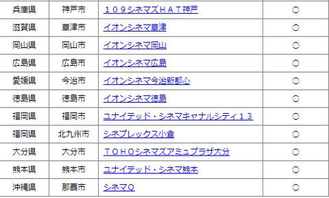 スクリーンショット (4801)