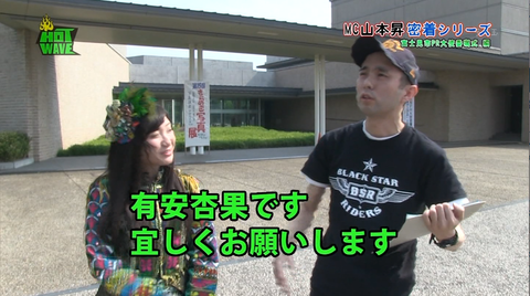HOTWAVE【山本昇密着シリーズ】 富士見市PR大使委嘱式_024