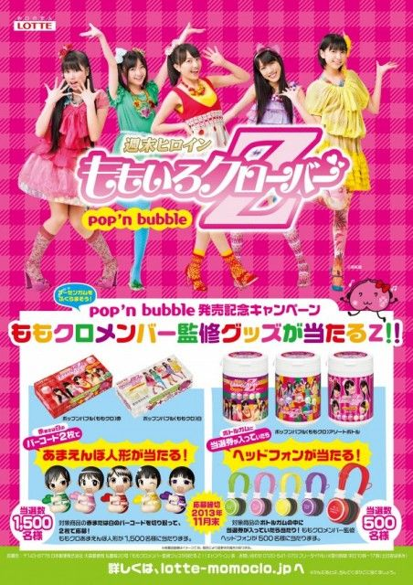 news_large_momoclo_campaign