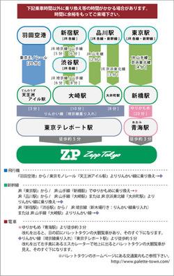 map3_tokyo