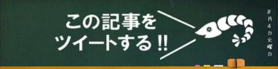 この記事をツイートする!!