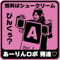 a-rin