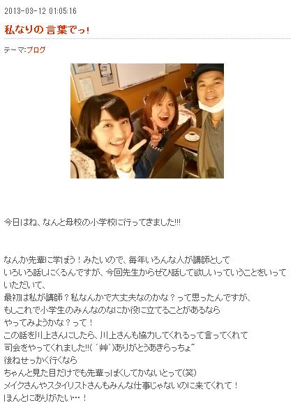 kanako_2013_03_12