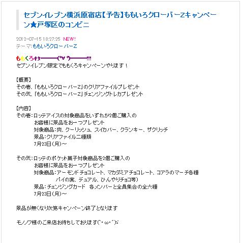m2012_07_15_a_seven