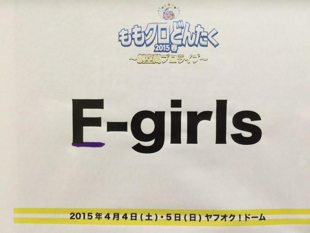m2015_04_05_a_sdfukuokagirls04
