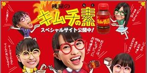 momoya_kimoto_300_150