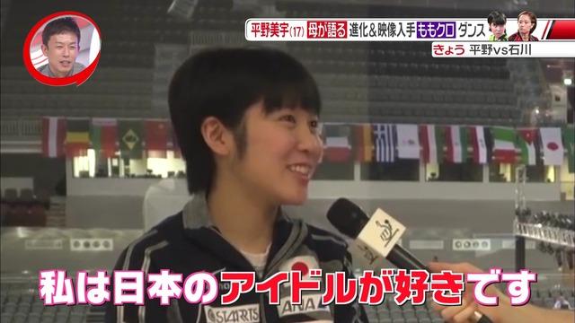 【ももクロ】卓球アジア女王 平野美宇『日本のアイドルが好きです』怪盗少女を全力ダンス!