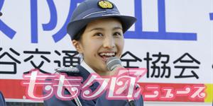 【ももクロ】『百田夏菜子 一日警察署長に!撮影OKパレードも予定!』kwkm「リーダー百田さん10月8日小平警察署の1日署長の任務をおおせつかりました。なんとパレードも予定とのこと」