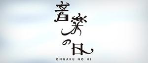 ongaku_no_hi_300_150