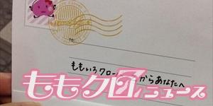 m2014_04_04_b_yumi_kuroba01_300_150