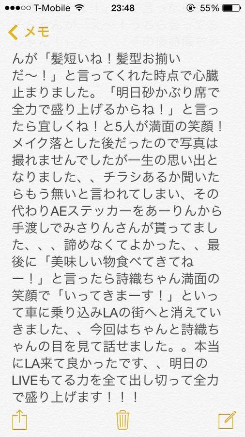 M2015_07_02_A_Reeen_shio02