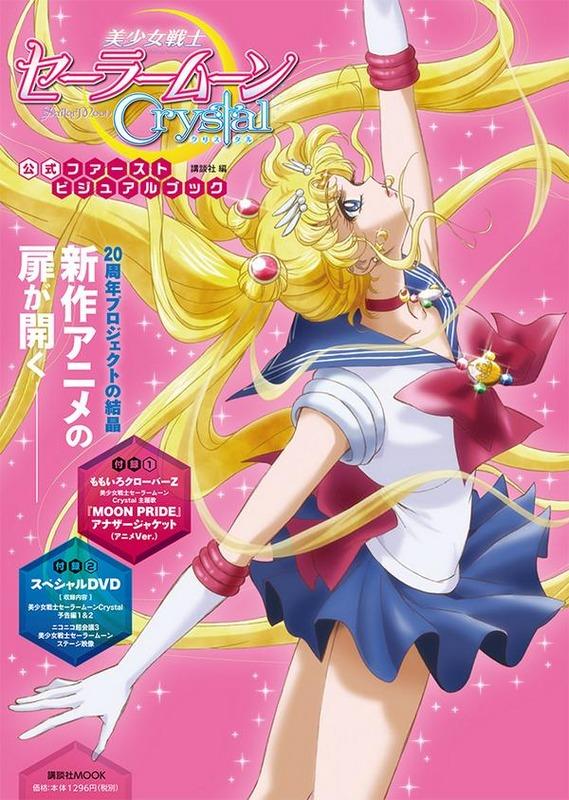 美少女戦士セーラームーン Crystal 公式ファーストビジュアルブック (講談社 Mook)