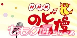 nhk_nodo_300_150