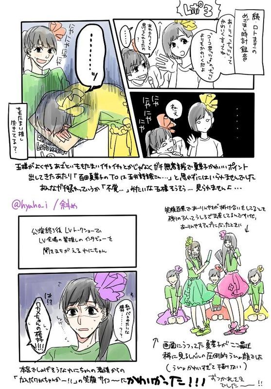 m2014_10_19_a_hyaho_i03