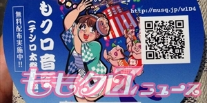 m2014_07_26_b_matsukiyo081201_300_150
