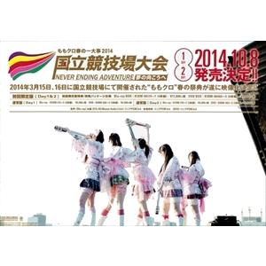 「ももクロ春の一大事2014 国立競技場大会~NEVER ENDING ADVENTURE 夢の向こうへ~」Day1/Day2 LIVE Blu-ray BOX 【初回限定版】