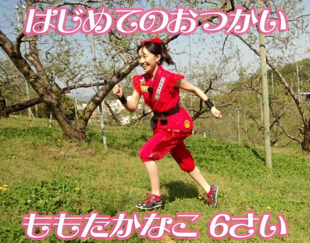 m2013_06_24_e_otukai