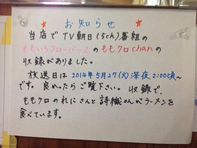 m2014_05_24_d_yuki_schnuki03