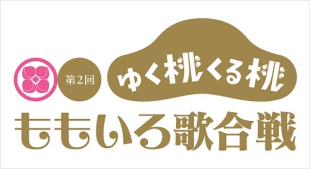 yukumomo2018_640