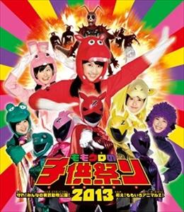 「ももクロの子供祭り2013~守れ! みんなの東武動物公園 戦え! ももいろアニマルZ! ~」LIVE [DVD]