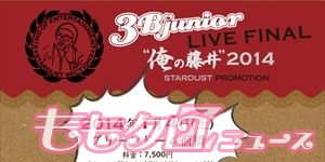 orefuji_logo_001_300_150