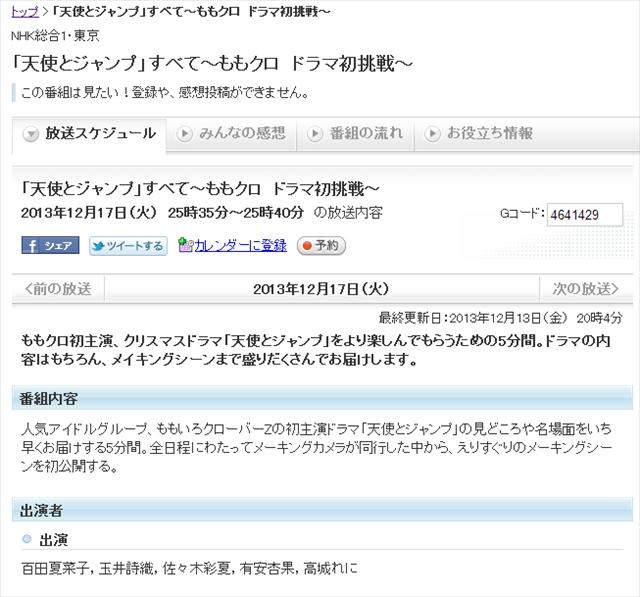 m2013_12_13_g_002