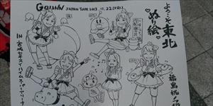 m2013_11_22_c_sumomomomori_hi01_300_150