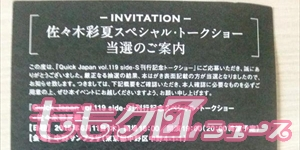 【エンタメ画像】【ももクロ】当選ハガキ到着報告!QJイベント「side-S 佐々木彩夏 トークショー」