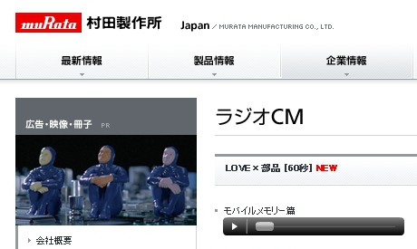 m2012_11_25_b_murata_radio