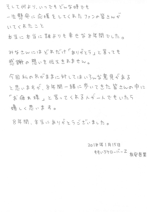 ariyasu_message02