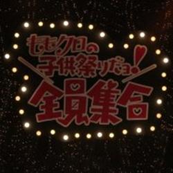 「ももクロの子供祭りだョ!」LIVE BD(仮) [Blu-ray]