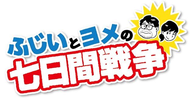 yf2015_logo