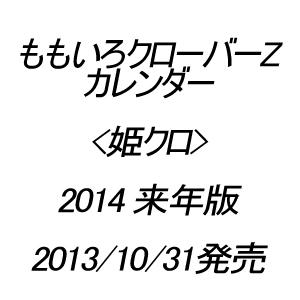 ももいろクローバーZカレンダー2014<姫クロ>