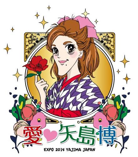 m2014_12_02_yajimahaku