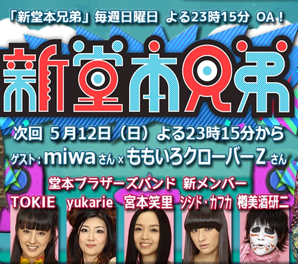 m2013_05_05_f_doumoto1_600