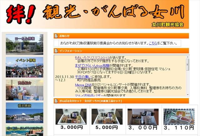 onagawa_hotate1