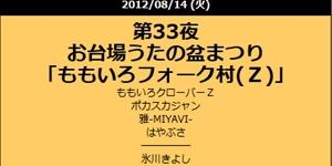 m2012_08_14_a_fk2