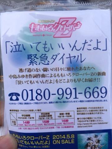 m2014_04_12_c_gotembayohei01