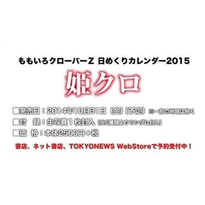 ももいろクローバーZ日めくりカレンダー2015<姫クロ>