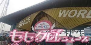 【エンタメ画像】【ももクロ】『九州中のハスラーが集結www』6/13「ハスラーSPライブ スペースワールド」開演前ツイートまとめ【ペンギン村キャラバン】
