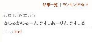 m2012_08_25_f_ayakanako_300_150
