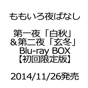 ももいろ夜ばなし第一夜「白秋」&第二夜「玄冬」Blu-ray BOX【初回限定版】